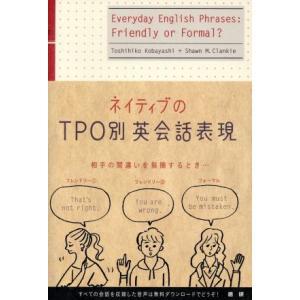 ネイティブのTPO別英会話表現/小林敏彦(著者)|bookoffonline