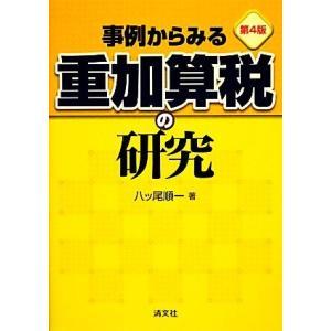 事例からみる重加算税の研究/八ッ尾順一【著】