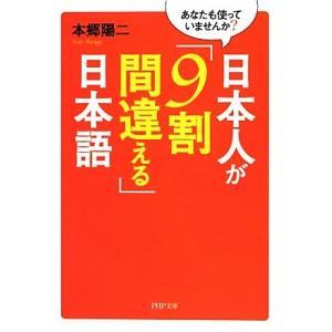 日本人が「9割間違える」日本語 あなたも使っていませんか? PHP文庫/本郷陽二【著】|bookoffonline