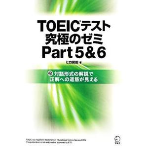 TOEICテスト究極のゼミ(Part5&6)/ヒロ前田【著】