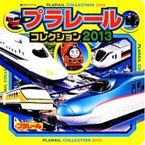プラレールコレクション(2013) 超ひみつゲット!/タカラトミー(その他)|bookoffonline