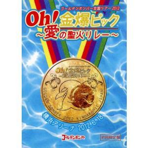 ゴールデンボンバー Oh!金爆ピック〜愛の聖火リレー〜横浜アリーナ 2012.6.18(初回限定版)...