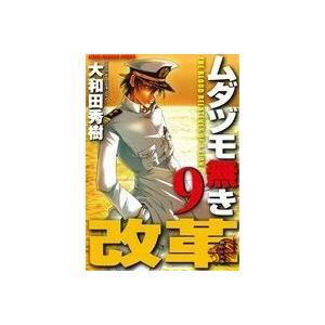 ムダヅモ無き改革(9) 近代麻雀C/大和田秀樹(著者)