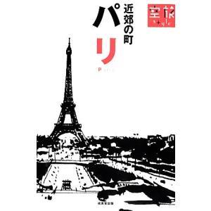 パリ・近郊の町 空旅Style/成美堂出版編集部【編】の商品画像