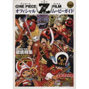 ONE PIECE FILM Z オフィシャルムービーガイド/尾田栄一郎(その他)