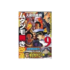 ムダヅモ無き改革(特装版)(9) 近代麻雀C/大和田秀樹(著者)