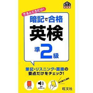 暗記で合格英検準2級/旺文社【編】