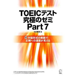 TOEICテスト究極のゼミ(Part7)/ヒロ前田【著】