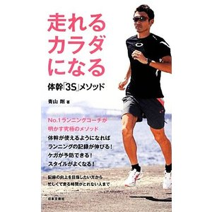 走れるカラダになる 体幹「3S」メソッド 日文実用PLUS/青山剛【著】|bookoffonline