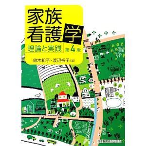 家族看護学 理論と実践/鈴木和子,渡辺裕子【著】|bookoffonline