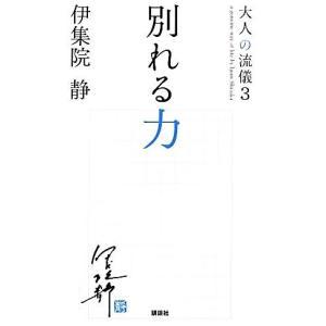 別れる力 大人の流儀3/伊集院静【著】 bookoffonline