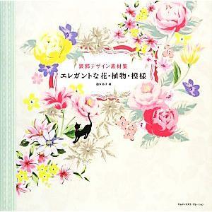 装飾デザイン素材集 エレガントな花・植物・模様/四方彩子【著】