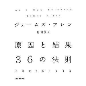 原因と結果36の法則 心のおもむくままに/ジェームズアレン【著】,菅靖彦【訳】