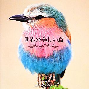 世界の美しい鳥/上田恵介【監修】|bookoffonline