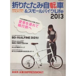 折りたたみ自転車&スモールバイクLife(2013) TATSUMI MOOK/辰巳出版(その他)