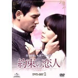 約束の恋人 DVD−SET2/ファン・ジョンミン,キム・ジョ...