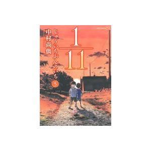 1/11 じゅういちぶんのいち(5) ジャンプC/中村尚儁(著者)