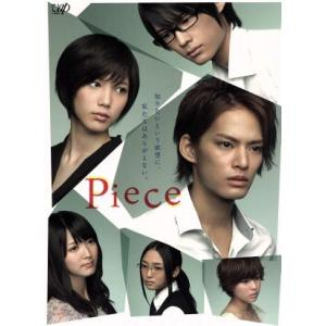 Piece DVD−BOX 豪華版/中山優馬,本田翼,松村北...