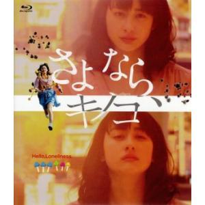 さよなら、キノコ(Blu−ray Disc)/早見あかり,江...