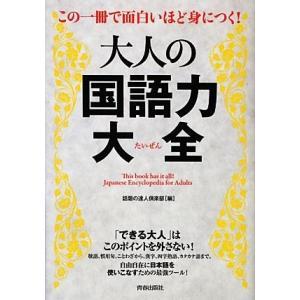大人の国語力大全 この一冊で面白いほど身につく!/話題の達人倶楽部【編】|bookoffonline