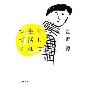そして生活はつづく 文春文庫/星野源【著】|bookoffonline