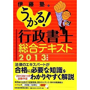 うかる!行政書士総合テキスト(2013年度版)/伊藤塾【編】