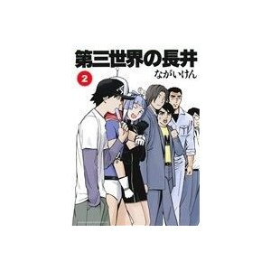 第三世界の長井(2) サンデーCSPゲッサン/ながいけん(著者)|bookoffonline