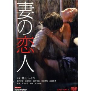 妻の恋人/葉山レイコ,柴木丈瑠,成田梨紗,児玉宜久(監督)