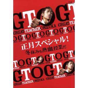 GTO 正月スペシャル!冬休みも熱血授業だ(Blu−ray ...