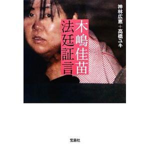 木嶋佳苗法廷証言 宝島SUGOI文庫/神林広恵,高橋ユキ【著...
