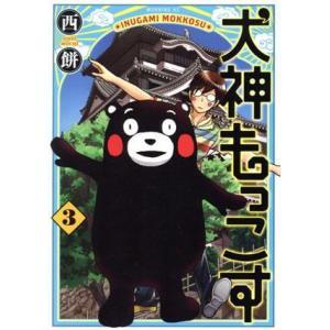 犬神もっこす(3) モーニングKC/西餅(著者)
