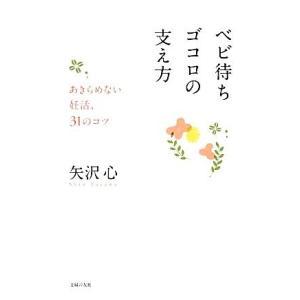 ベビ待ちゴコロの支え方 あきらめない妊活、31のコツ/矢沢心【著】
