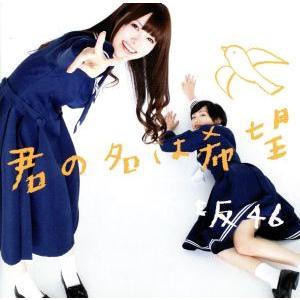 君の名は希望(DVD付A)/乃木坂46