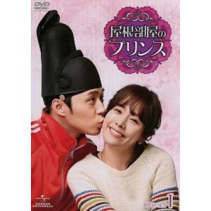 屋根部屋のプリンス DVD−SET1/パク・ユチョン,ハン・ジミン,イ・テソン[李太成]|bookoffonline