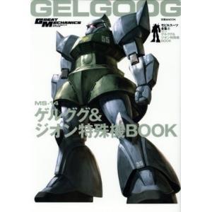 ゲルググ&ジオン特殊機BOOK MS−14 モビルスーツ全集6双葉社MOOK/趣味・就職ガイド・資格(その他)