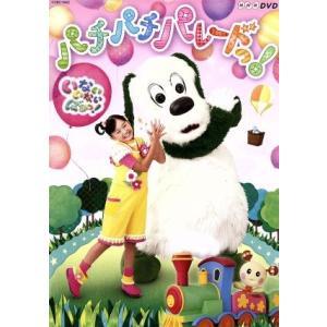 いないいないばあっ!パチパチ パレードっ!/(キッズ),チョー(ワンワン),杉山優奈(ゆうなちゃん)...