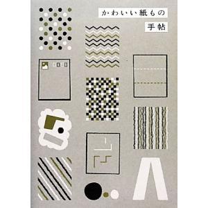 かわいい紙もの手帖/芸術・芸能・エンタメ・アート(その他)