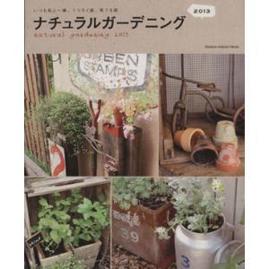 ナチュラルガーデニング(2013) Gakken Interior Mook/学研マーケティング(その他) bookoffonline