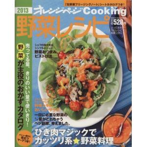 2013野菜レシピ オレンジページCooking/オレンジページ(その他) bookoffonline