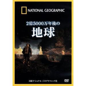 ナショナル ジオグラフィック 2億5000万年後の地球/(趣味/教養)|bookoffonline