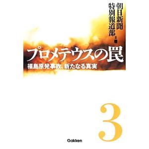 プロメテウスの罠(3) 福島原発事故、新たなる真実/朝日新聞特別報道部【著】|bookoffonline