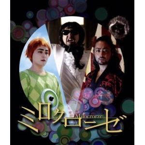 ミロクローゼ スペシャル・エディション(Blu−ray Disc)/山田孝之,マイコ,石橋杏奈,石橋...