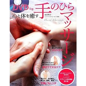 DVDつき心と体を癒す手のひらマッサージ/池田明子【著】