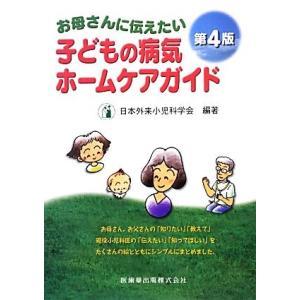 お母さんに伝えたい子どもの病気ホームケアガイド/日本外来小児科学会【編著】