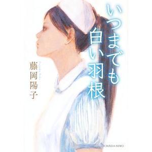 いつまでも白い羽根 光文社文庫/藤岡陽子【著】