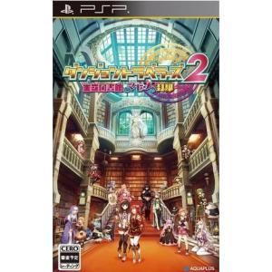 ダンジョントラベラーズ2 王立図書館とマモノの封印/PSP bookoffonline