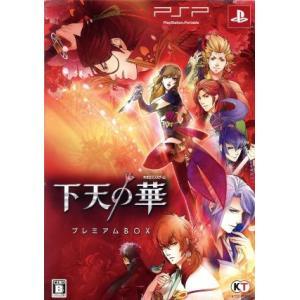 下天の華 <プレミアムBOX>/PSP