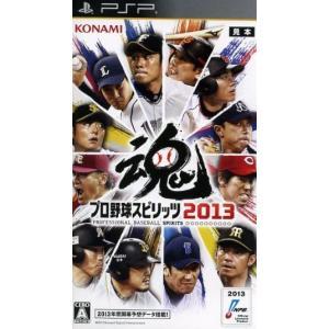 プロ野球スピリッツ2013/PSP|bookoffonline