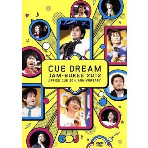 CUE DREAM JAM−BOREE 2012(LAWSON・HMV限定版)/OFFICE CUE|bookoffonline