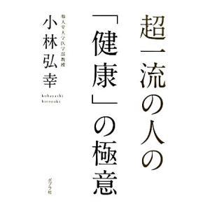 超一流の人の「健康」の極意/小林弘幸【著】|bookoffonline